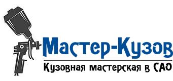 Мастер-Кузов