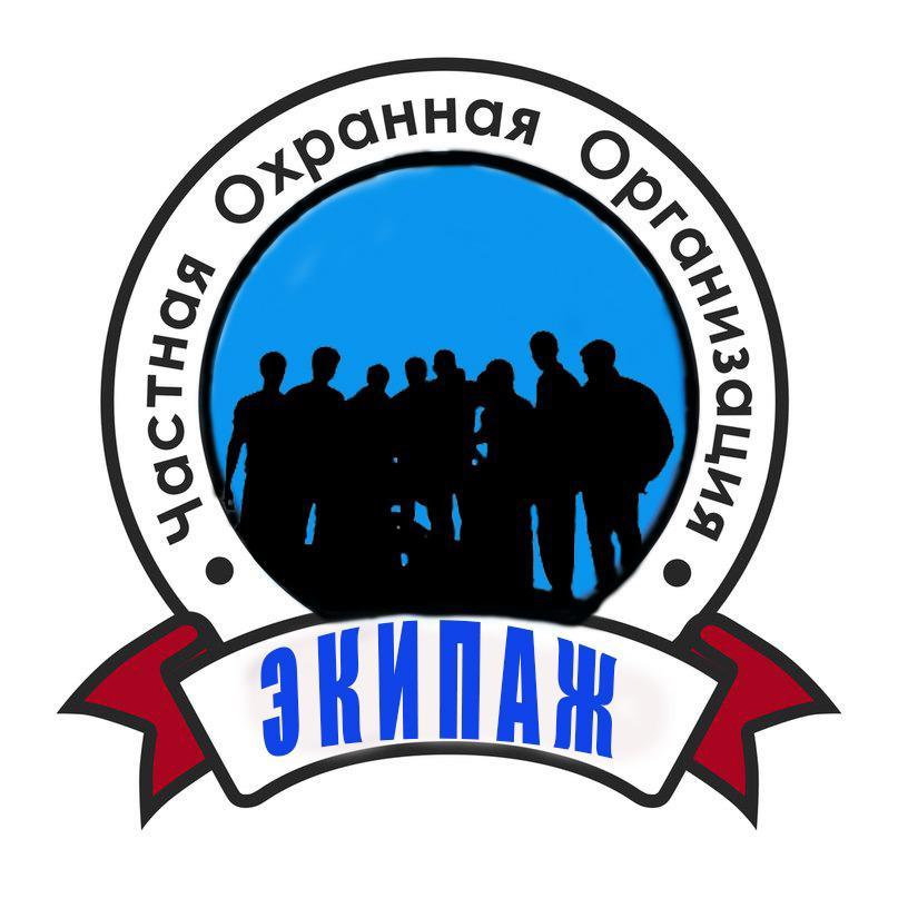 """ООО ЧОО """"Экипаж"""""""