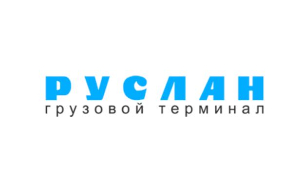 """Грузовой терминал """"Руслан"""", ООО"""