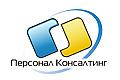 Работа в компании Персонал-Консалтинг в Балаково