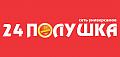 Работа в компании Полушка, Сеть универсамов 24 часа в Санкт-Петербурге