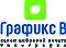 Работа в компании Компания Графикс В ООО в Москве