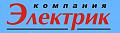 Электрик ЭТК, ООО
