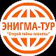 """Работа в компании Турагентство """"Энигма"""" в Новосибирске"""