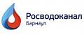 Барнаульский водоканал, ООО