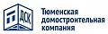 Работа в компании Тюменская домостроительная компания, ОАО в Тюмени