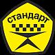 """Работа в компании Такси """"Стандарт"""" в Московской области"""