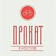 Работа в компании Прокат в Ростове в Ростове-на-Дону