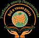 """Работа в компании Учебный центр """"Перспектива"""" в Казани"""