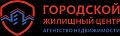 ООО Агентство Недвижимости Городской Жилищный Центр