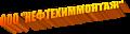 ООО Нефтехиммонтаж Калужская область