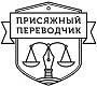 Работа в компании Присяжный переводчик, ООО в Звенигороде