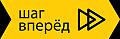 Работа в компании Шаг Вперед во Владимире