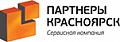 Работа в компании ООО Партнеры Красноярск в Оренбургской области