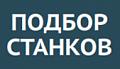 Работа в компании Подбор-Станков в Тамбовской области