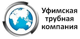 ООО Уфимская Трубная Компания
