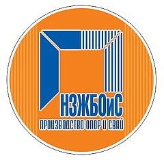 Работа в компании Новосибирский завод железобетонных опор и свай в Новосибирске