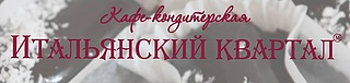 Работа в компании Кафе-кондитерская (ИП Чекина Л. М.) в Ростове-на-Дону