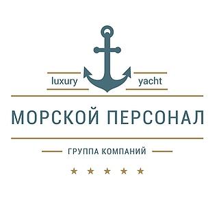 Работа в компании ГК Морской персонал в Красноярске