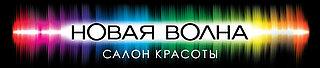 Работа в компании Новая Волна в Санкт-Петербурге