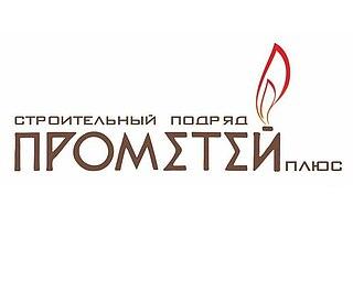 Работа в компании ООО СП Прометей Плюс в Казани