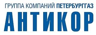 """Работа в компании АО """"Антикор"""" в Санкт-Петербурге"""