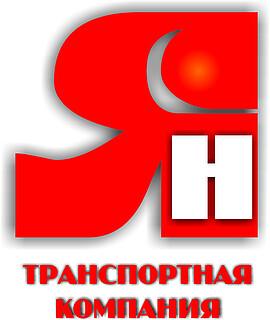 Работа в компании ЯН, транспортная компания в Новосибирске