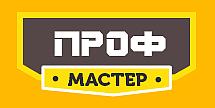Работа в компании ГК ПрофМастер в Москве