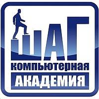 """Работа в компании ООО Компьютерная Академия """"ШАГ"""" в Санкт-Петербурге"""