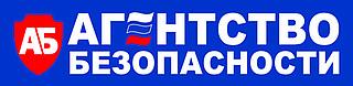 Работа в компании ООО ЧОО Агентство безопасности в Тольятти