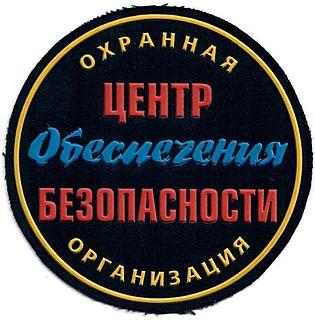 Охранная Организация Центр Обеспечения Безопасности