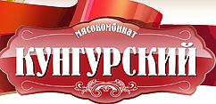 """Мясокомбинат """"Кунгурский"""", ООО"""