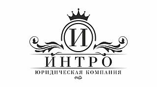 """Работа в компании ООО """"ИНТРО"""" в Москве"""