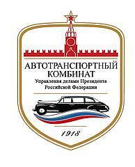"""ФГБУ """"Автотранспортный комбинат"""" Управления Делами Президента"""