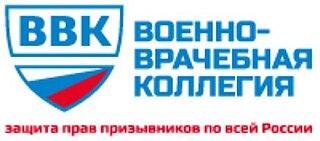 Работа в компании Военно-Врачебная коллегия, ООО в Екатеринбурге