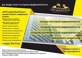 Работа в компании GM Capital Real Estate в Москве