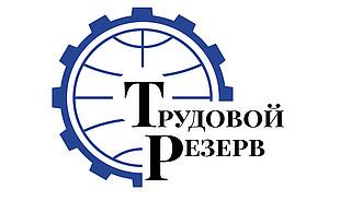 Работа в компании Трудовой резерв в Смоленске