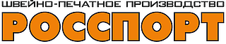 """ООО Швейно-Печатное Производство """"РОССПОРТ"""" (ООО ШПП """"РОССПОРТ"""")"""