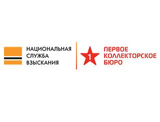 """Объединенная компания """"Национальная служба взыскания"""" и """"Первое коллекторское бюро"""""""