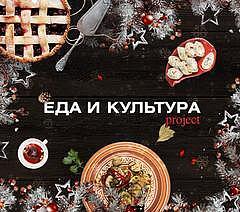 Работа в компании Еда и культура project в Нижнем Новгороде
