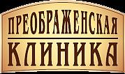 Работа в компании Преображенская клиника в Екатеринбурге