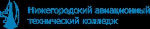 Работа в компании Нижегородский авиационный технический колледж, ГБПОУ в Нижнем Новгороде