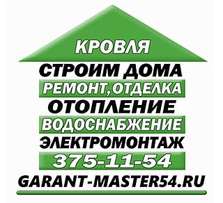 ГАРАНТ-МАСТЕР, ООО