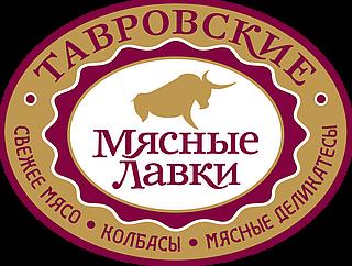 Тавровские мясные лавки