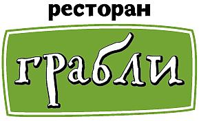 """Сеть ресторанов """"ГРАБЛИ"""""""