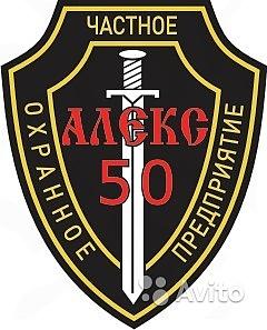 Работа в компании Alex50 в Москве
