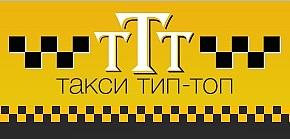 """Работа в компании Такси """"Тип-Топ"""" в Санкт-Петербурге"""