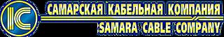 АО Самарская кабельная компания