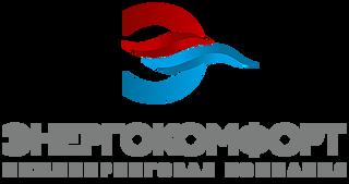 Работа в компании Энергокомфорт- инжиниринговая компания в Ростове-на-Дону