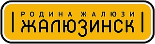 Работа в компании ЖАЛЮЗИНСК в Самаре